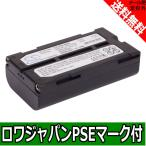 【増量】【実容量高】【日本セル】SOKKIA ソキア SET610 の BDC46 BDC46A 互換 バッテリー【ロワジャパンPSEマーク付】