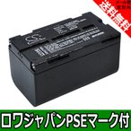 【増量】【実容量高】【日本セル】SOKKIA ソキア TOPCON NET シリーズ の BDC58 BDC46A BDC46B 互換 バッテリー 【ロワジャパンPSEマーク付】