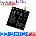 【実容量高】LG Google Nexus5 D820 D821 の BL-T9 互換 バッテリー【ロワジャパンPSEマーク付】
