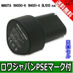 【増量】【日本セル】 マキタ CL100DW DF330D ML100W UM164DW の BL1013 互換 バッテリー【ロワジャパン社名明記のPSEマーク付】