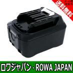 マキタ MAKITA BL1430 BL1040B 互換 バッテリー 10.8V 4.0Ah 電動工具電池【ロワジャパン】