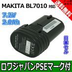 【実容量高/増量/日本セル】MAKITA マキタ の BL7010 194355-4 194356-2 互換 バッテリー 7.2V 2000mAh【ロワジャパンPSEマーク付】