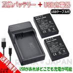 OLYMPUS オリンパス BLH-1 互換バッテリー 2個 + BCH-1 BCH1 PS-BCH1 互換 USB充電器 セット【ロワジャパンPSEマーク付】