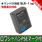 BLN-1 オリンパス OLYMPUS 互換 バッテリー E-M1 E-M5 E-P5 対応 【ロワジャパン】