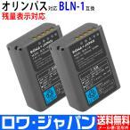 2個セット BLN-1 オリンパス OLYMPUS 互換 バッテリー E-M1 E-M5 E-P5 対応 【ロワジャパン】