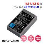 オリンパス OLYMPUS BLS-5 BLS-50 互換 バッテリー【ロワジャパン】