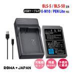 OLYMPUS オリンパス BLS-5 BLS-50 互換 バッテリー + USB充電器 バッテリーチャージャー セット【ロワジャパン】