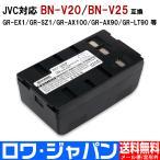 【増量】【日本セル】JVC GR-AX55 GR-AX60 GR-AX80 GR-AX90 GR-LT91 GR-AW1 の BN-V15 BN-V22 BN-V25 BN-V65 互換 バッテリー【ロワジャパンPSEマーク付】