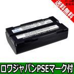 【増量】【実容量高】【日本セル】JVC GR-DVL DVM1 の BN-V812 BN-V814 の 互換 バッテリー【ロワジャパンPSEマーク付】