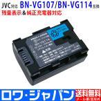日本ビクター GV-LS2 GZ-E565 GZ-EX370 GZ-G5 GZ-HM670 GZ-MG980 GZ-MS230 の BN-VG114 互換 バッテリー【ロワジャパン...