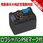 JVC 日本ビクター BN-VG121 互換 バッテリー  【ロワジャパン】