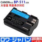 CANON キャノン BP-511 BP-511A 互換 バッテリー 【ロワジャパン】