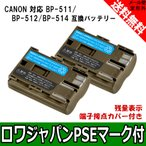 2個セット CANON キャノン BP-511 BP-511A 互換 バッテリー 【ロワジャパン】