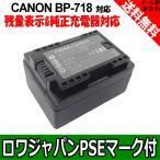 【完全互換品--残量表示&純正充電器対応】キャノン iVIS HF M52 M51 R31 R30 R32 R42 の BP-718 互換 バッテリー【ロワジャパン社名明記のPSEマーク付】