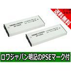 【大容量1000mAh】【2個セット】Finecam用 対応 バッテリー BP-900S BP-800S【ロワジャパン社名明記のPSEマーク付】