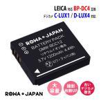 LEICA ライカ BP-DC4-J / BP-DC4-U 互換 バッテリー【ロワジャパンPSEマーク付】