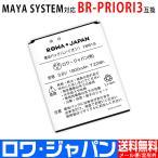 フリーテル FREETEL Priori3 LTE FTJ152A-Priori3 用 MAYA SYSTEM BR-PRIORI3 互換バッテリー ロワジャパンPSEマーク付