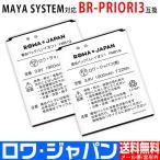 2個セット フリーテル FREETEL Priori3 LTE FTJ152A-Priori3 用 MAYA SYSTEM BR-PRIORI3 互換バッテリー 【ロワジャパンPSEマーク付】