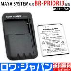 USB マルチ充電器 と MAYA SYSTEM FREETEL Priori3 LTE 用 BR-PRIORI3 互換バッテリー ロワジャパン