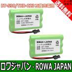 2個セット BT-598 THB-223 TEL-B0166H ユニデン コードレス 子機 電話機 互換 バッテリー 充電池 【ロワジャパン】
