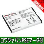 日本通信 b-mobile WiFi ルータ BM-MF30 の BT001W 互換 バッテリー【ロワジャパン社名明記のPSEマーク付】