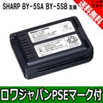 シャープ BY-5SB 互換 バッテリー EC-SX520 EC-AS700 EC-AS500 EC-AP700 EC-A1R EC-AR2S など 対応  ロワジャパン