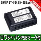 BY-5SB シャープ 互換 バッテリー EC-SX520 EC-SX530 EC-AS500 EC-A1R  対応  ロワジャパン