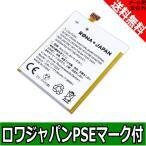 【実容量高】ASUS アスース ZenFone 5 A500 A500CG A500KL A501 A501CG LTE の 0B200-00850000 C11P1324 互換 バッテリー【ロワジャパンPSEマーク付】