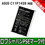 �ڼ����̹��ASUS �������� Zenfone 2 Laser ZE500KG ZE500KL �� 0B200-01480200��B11P1428��C11P1428 �ߴ� �Хåƥ�ڥ�兩��ѥ�PSE�ޡ����ա�
