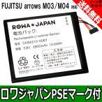 FUJITSU CA54310-0067 互換 バッテリー docomo arrows SV F-03H M03 M04 NX F-01K 電池パック 【ロワジャパンPSEマーク付】