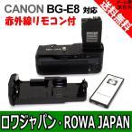 【ロワジャパン】【赤外線リモコン付】 CANON キヤノン Kiss X4 X5 X6i X7i の BG-E8 互換 バッテリーグリップ