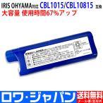 増量使用時間67% アップ アイリスオーヤマ IRISOHYAMA CBL1015 10.8V 2.5Ah 掃除機用 交換 充電式バッテリー 【ロワジャパンPSEマーク付】