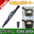レンズ・フィルタークリーニング用清掃用品レンズペン(ブラック)