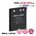 カシオ EXILIM EX-Z270 EX-Z1 EX-ZS160 の NP-80 NP-82 互換 バッテリー【ロワジャパン明記のPSEマーク付】
