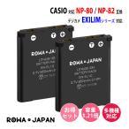【2個セット】カシオ EXILIM EX-Z270 EX-Z1 EX-ZS160 の NP-80 NP-82 互換 バッテリー【ロワジャパン明記のPSEマーク付】