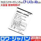 Crosslink Marketing goo g06 g06+ 用 CP-L43s-Ab 互換 電池パック バッテリー ロワジャパンPSEマーク付