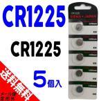 CR1225 コイン形 リチウム 電池 ボタン電池 5個入
