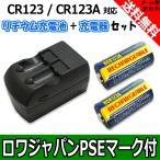 CR123 CR123A 3V 充電式 リチウムイオン 充電池 2個と充電器セット 【ロワジャパン】