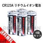 ●送料込み リチウム電池 CR123A 4本
