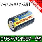 ●リチウム充電池 CR2