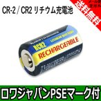CR-2 CR2 互換 リチウム充電池 3V 充電式 【ロワジャパン】