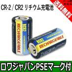 ●【2個セット】新品送料込み リチウム充電池 CR2