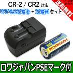 CR-2 CR2 互換 リチウム充電池1個 + 対応 充電器 バッテリーチャージャー 【ロワジャパン】