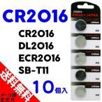 【10個入】CR2016 (DL2016/ECR2016/SB-T11互換)コイン形 リチウム 電池
