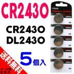 CR2430 DL2430 コイン形 リチウム 電池 ボタン電池 【5個入】