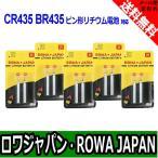 【10個セット】【ロワジャパン】 CR435 BR435 ピン形 リチウム 互換 電池 【竿先ライト/電気ウキ対応】