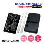 USB マルチ充電器  と ニンテンドー 3DS / 2DS / Wii U PRO コントローラー 用 CTR-003 互換 バッテリー 【ロワジャパン】
