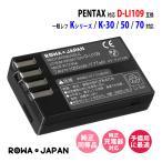 【増量】【ロワジャパン社名明記のPSEマーク付】 PENTAX ペンタックス K-r K-50 K-70 の D-LI109 互換 バッテリー