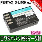 【増量】【実容量高】PENTAX ペンタックス KP K-r K-S1 K-30 K-50 K-500 の D-LI109 互換 バッテリー【ロワジャパンPSEマーク付】