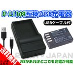 PENTAX ペンタックス D-LI109 互換 バッテリー1個 + USB充電器 バッテリーチャージャー セット 【ロワジャパン】